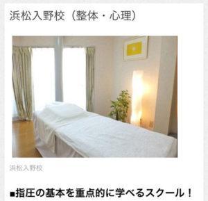 トップセラピストカレッジ浜松入野校